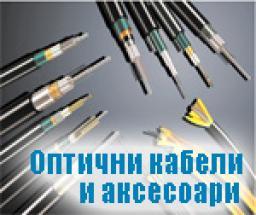 Оптични кабели и аксесоари